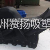 广州番禺大型滚塑加工 赞杨滚塑娱乐设备摩托车外壳