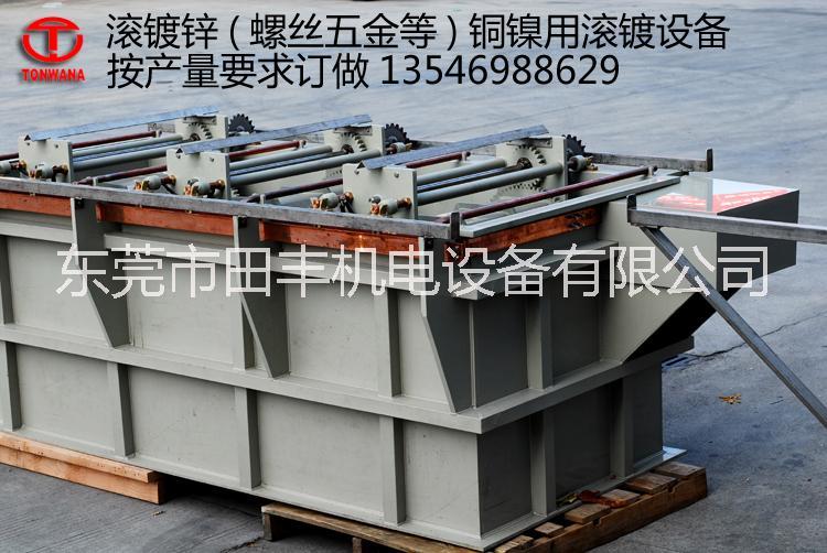 供应厂家订做五金滚镀设备生产线电镀镍锡锌等 半自动滚镀锌设备,电镀螺丝紧固件