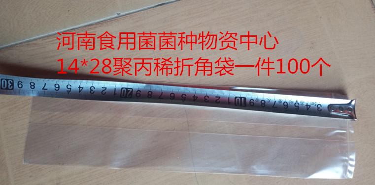 14*28聚丙烯折角羊肚菌种袋子