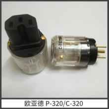 欧亚德美标透明镀金P-320c-320 美标发烧音响电源插头