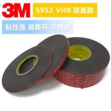 3M5952VHB双面胶强力胶带 3m汽车无痕胶带 车用外饰装潢无痕胶带 3M5952汽车装潢胶带
