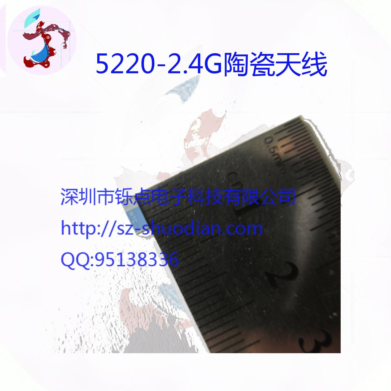 陶瓷 陶瓷天线 深圳市铄点电子科技有限公司