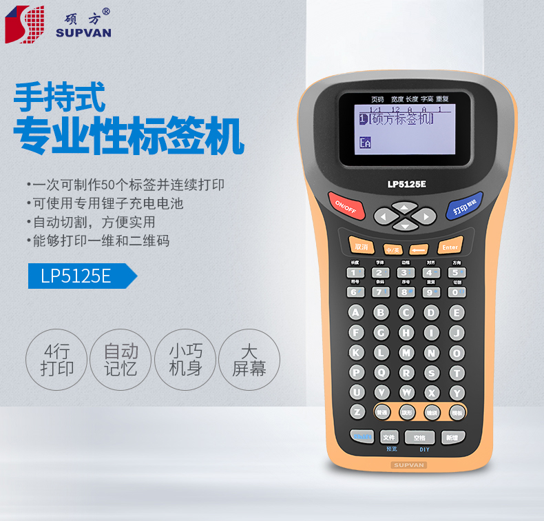 硕方手持标签机LP5125E专业型_价实耐用_销量领先