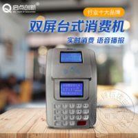 南阳IC卡消费机 南阳食堂消费机 南阳饭堂消费机 南阳消费机系统