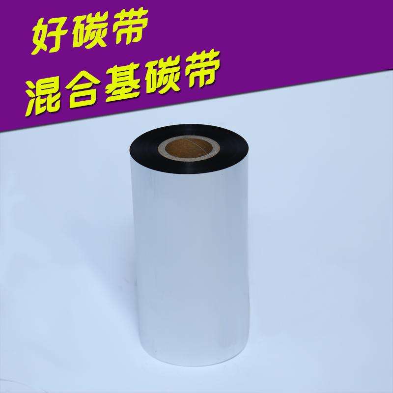 混合基碳带热转印打印机标签机色带110mm300m90m铜版纸立象北洋