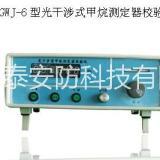 GWJ-6型光干涉式甲烷测定器校验仪