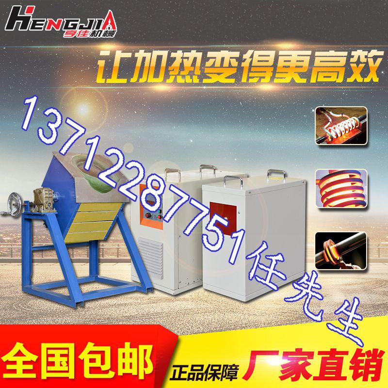 亨佳HJZ-15KW 中频熔炼炉厂家_专业中频熔铜炉厂家