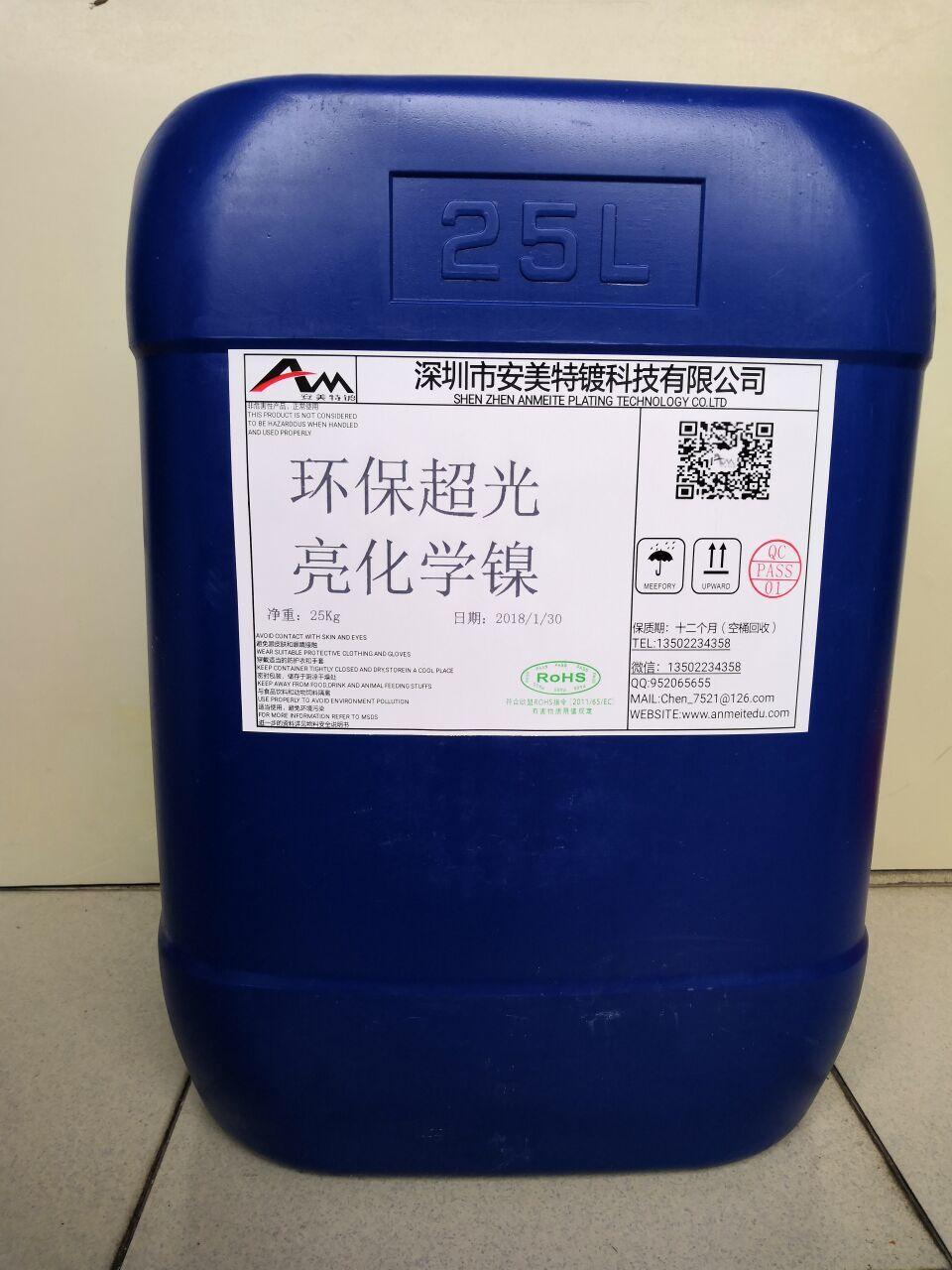 安美特镀厂家直销环保超光亮化学镍AM-588电镀添加剂