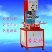 南京高周波塑胶熔接机厂家,高周波塑胶熔接机供应商 南京高周波塑胶熔接机批发