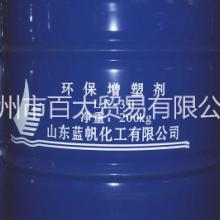山东蓝帆增塑剂|山东蓝帆增塑剂价格|山东蓝帆增塑剂批发价