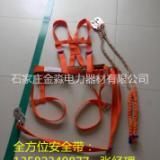 石家庄安全带厂家 电工安全带价格 金淼电力生产销售