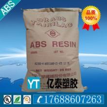ABS台湾化纤15A1通用级,汽车部件,电子电器部件,家电部件 台化15A1批发