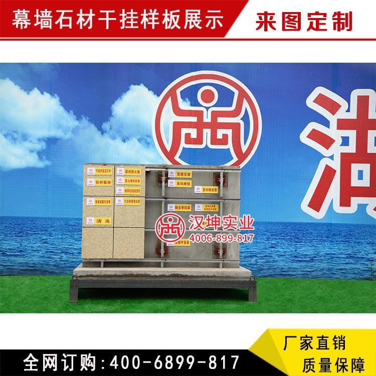 幕墙石材干挂样板展示区 厨卫样板展示区   量身定制 厂家直销