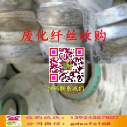 廢化纖絲收購