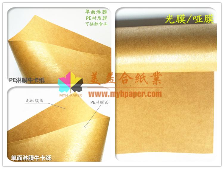 淋膜牛卡纸 淋膜牛皮纸 防水防油防潮可定制生产