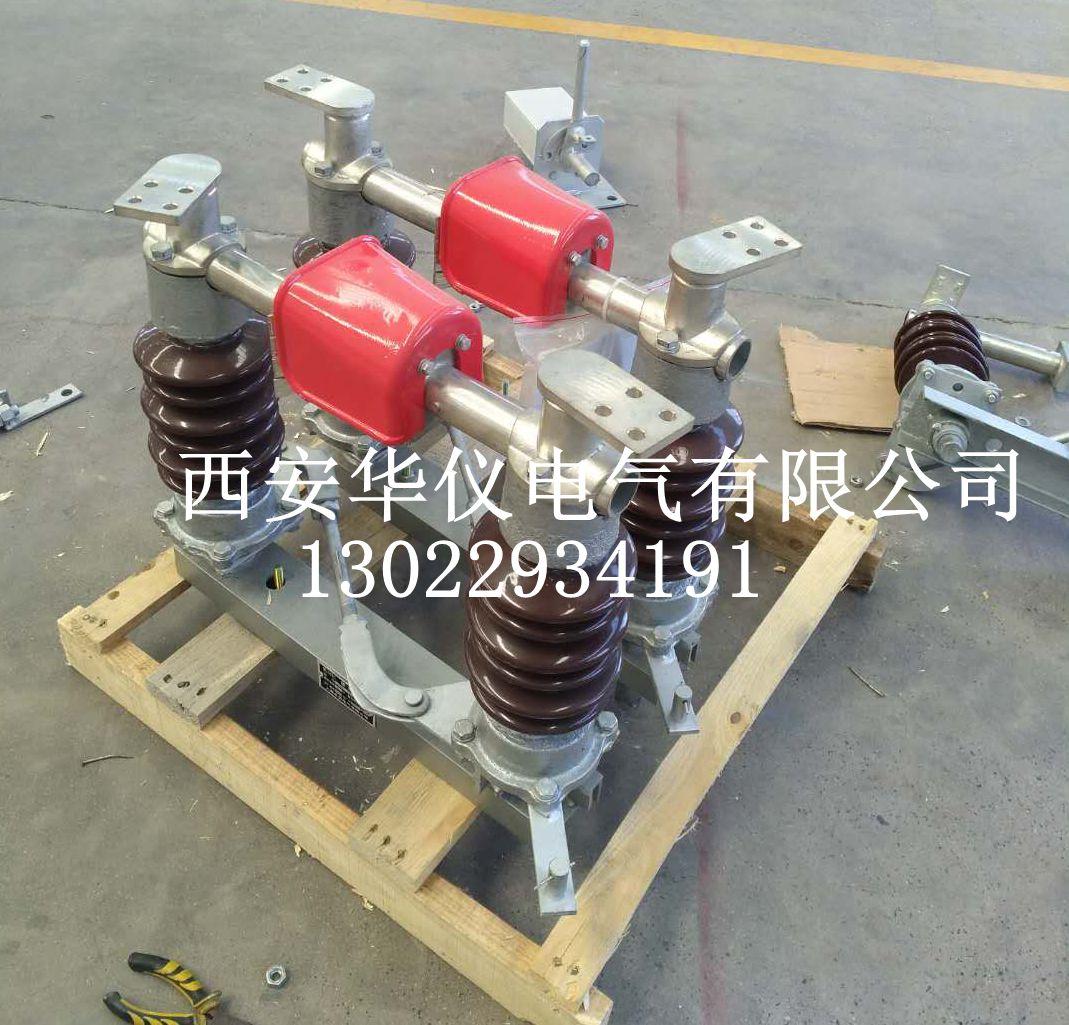 西安GW4-12/400A高隔离刀闸厂家