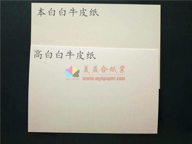 白牛皮纸 淡黄 本白 高白 80克至250克印刷效果好拉力强