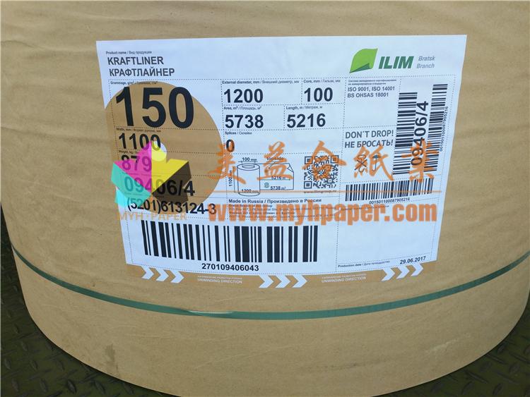 俄罗斯牛卡纸 俄牛 俄卡纸 110克至230克 布拉茨克进口箱板纸