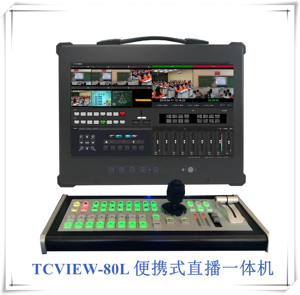 供应TC-VIEW80L网络直播机便携式导播录播网络直播一体机系统