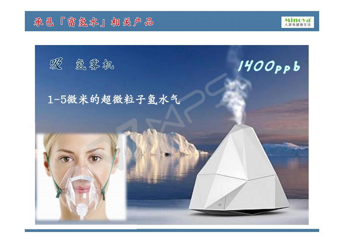 吸氢雾机 东莞承邑电器科技 健康养生 供应吸氢雾机