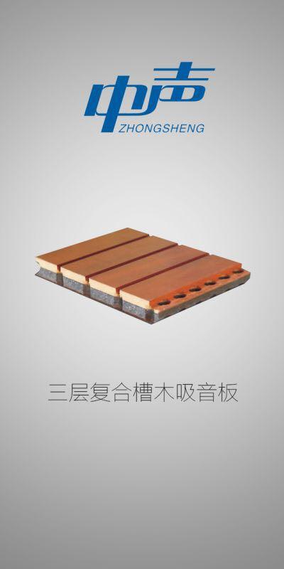 吸音板厂家木丝吸音板