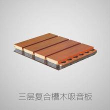 中声建材木质吸音板
