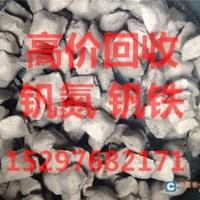 钒氮合金回收  回收高钒 纯钒回