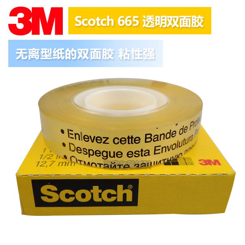 3M665透明测试双面胶菲林测试胶带 Scotch思高透明印刷测试双面胶带