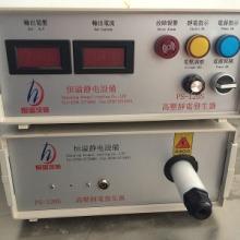 供应再生硅橡胶原料分选静电发生器批发PS、PP分选机静电发生器设备价格批发