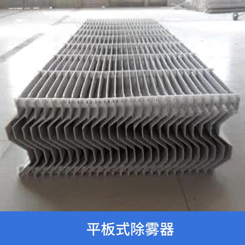 奥荷平板式除雾器 除尘设备脱硫塔折板除雾器挡水板厂家直销 河北平板式除雾器 除雾器厂家