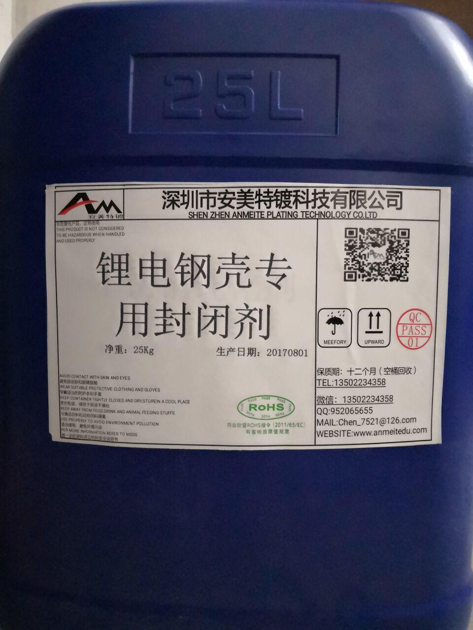 安美特镀厂家直销AM-868锂电钢壳专用封闭剂