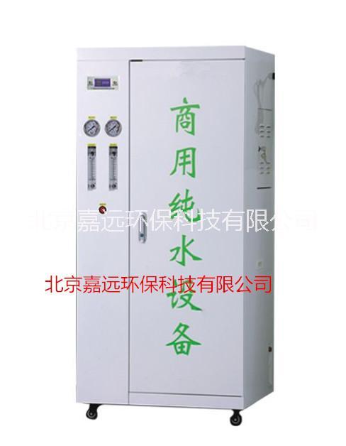 保定0.25吨/小时纯水设备 雄县纯水设备经销