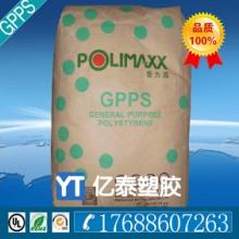 食品级GPPS泰国石化GP150 透明GPPS 通用级注塑原料批发