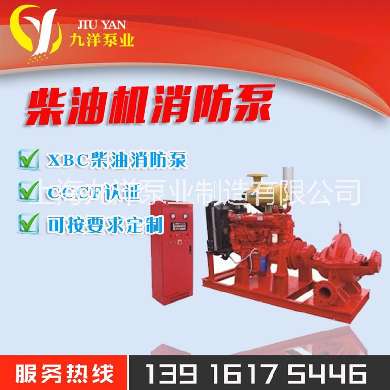 XBC-S消防泵柴油机应急 XBC-S消防泵柴油机应急 XBC-S消防泵柴油机应急水泵 XBC-S消防泵柴油机应急水泵