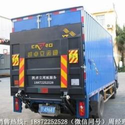 湖北武漢凱卓立尾板1噸1.5噸2噸貨車起重液壓裝卸升降尾板