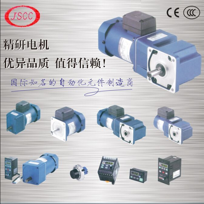 精研三相减速定速电机90YS60GY22 60瓦YS系列标准齿轮减速电机