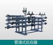 连续均匀管道式反应器