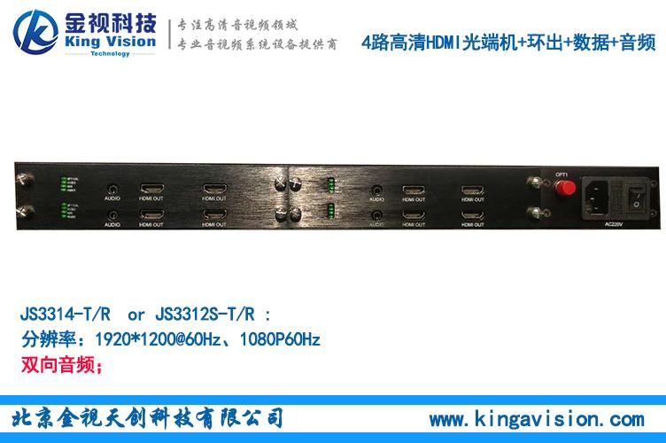 2路双向HDMI光端机,带2路双向音频带鼠标,无压缩光端机