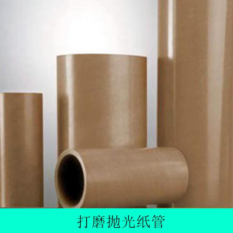 纸管纸筒包装 工业纸筒厂家定做 硬纸管纸筒芯加工 包装用纸管定制 打磨抛光纸管供应