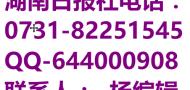 湖南报联文化传媒有限公司