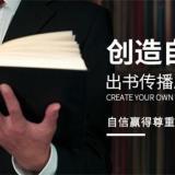 作者如何进行书籍出版 出书大师网