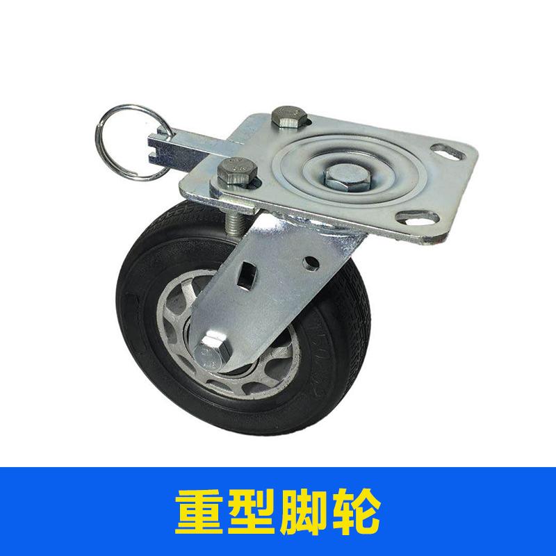 河南重型万向脚轮厂家直销,河南3寸重型脚轮厂家定做,河南3寸重型脚轮供应商