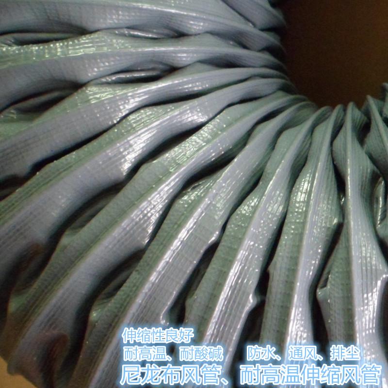 尼龙网布伸缩通风软管过滤水雾软管 耐高温pvc夹网布伸缩尼龙布管(国产)