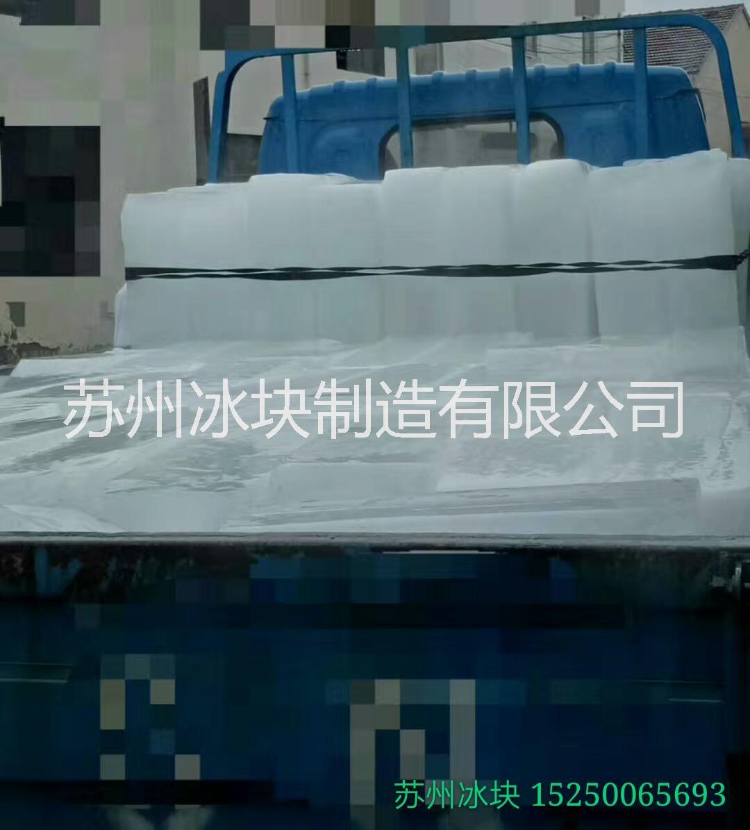 苏州夏季工厂降温冰块