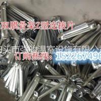 泊头生产厂家供应双膜骨架连接片2.0mm质量有保证