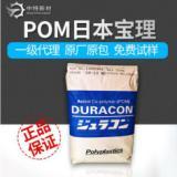 广东原包POM厂家直销 广东宝理POM制造商 东莞宝理POM批发价格 广东宝理POM采购平台