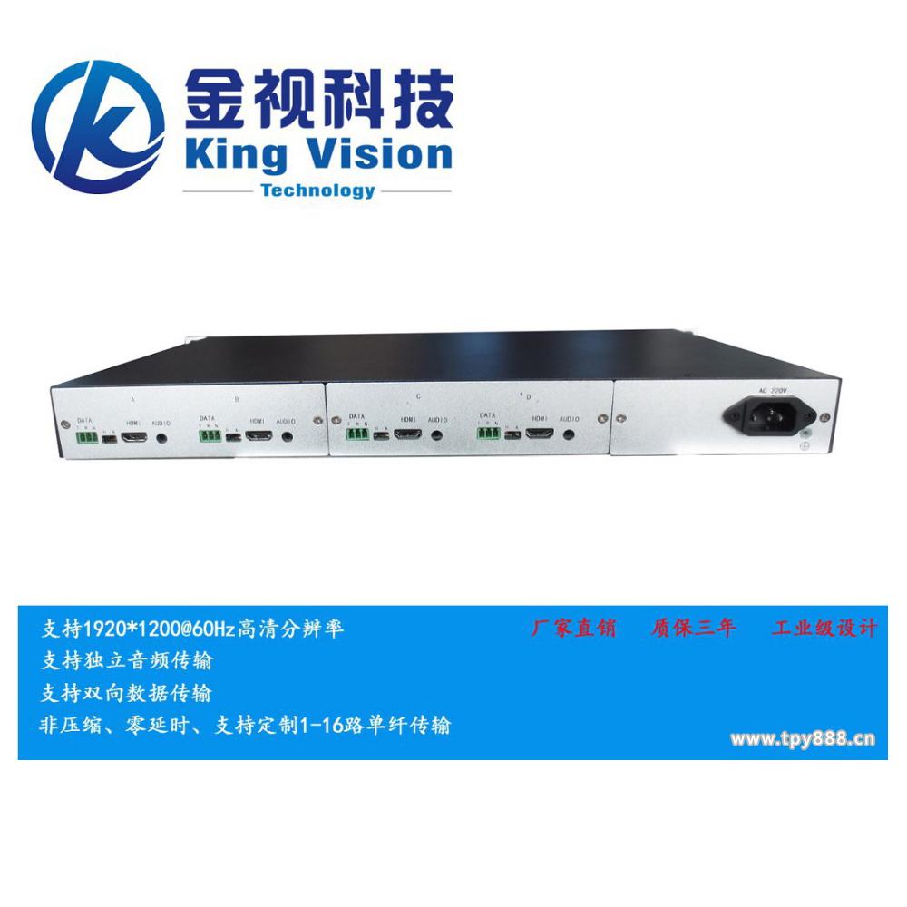 2路双向HDMI高清光端机,带2路双向立体声音频,带鼠标键盘,2路双向HDMI高清光端机带鼠标