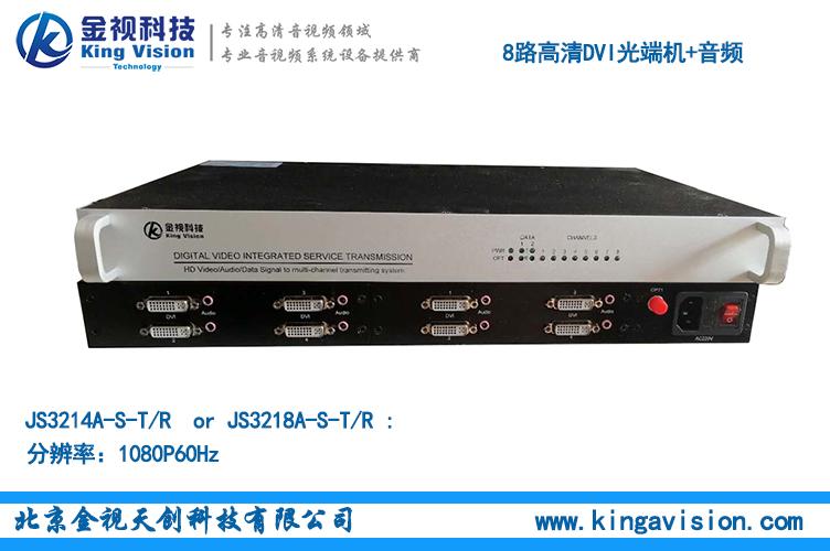 8路DVI高清光端机,8路DVI高清视频信号 ,带8路立体声音频信号