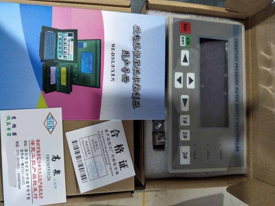 WE-L23X-0供水专用控制器