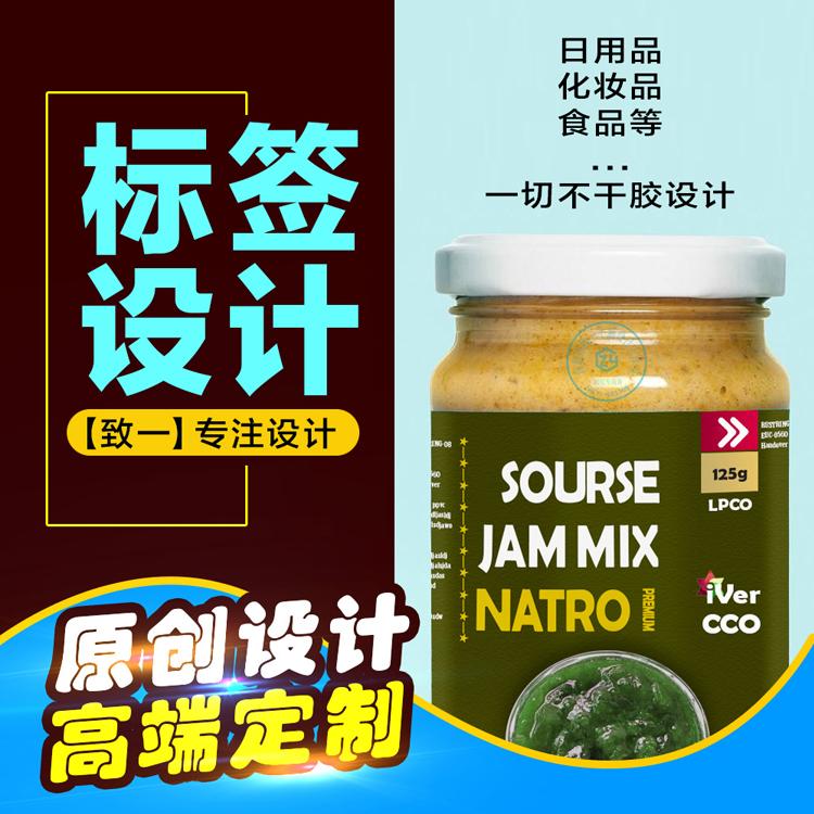 瓶子标签贴纸设计 深圳致一包装设计公司专业瓶标贴纸设计